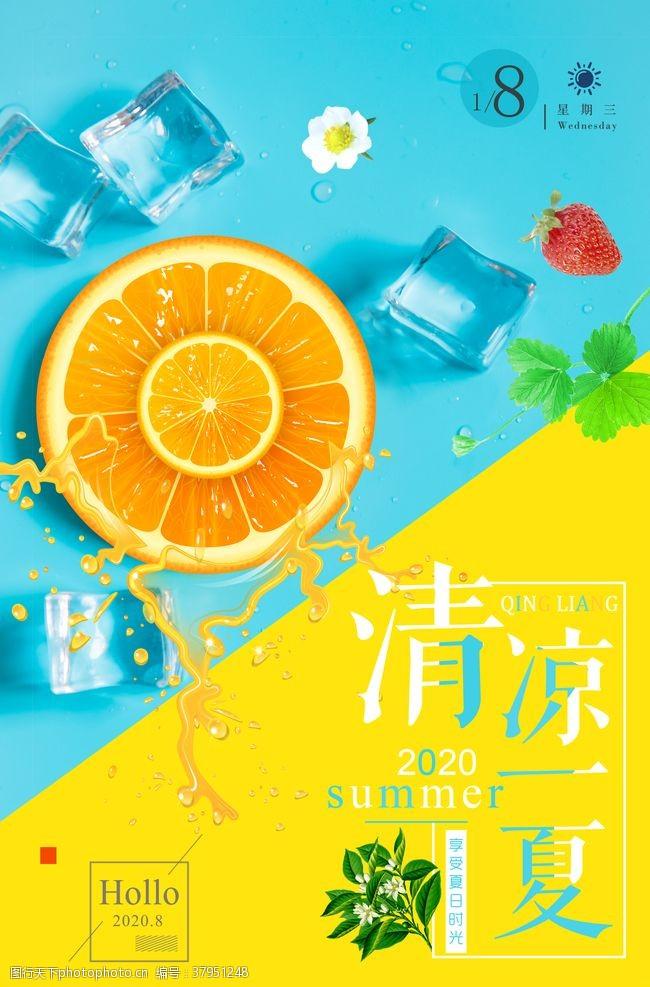 饮料夏日清爽促销创意海报
