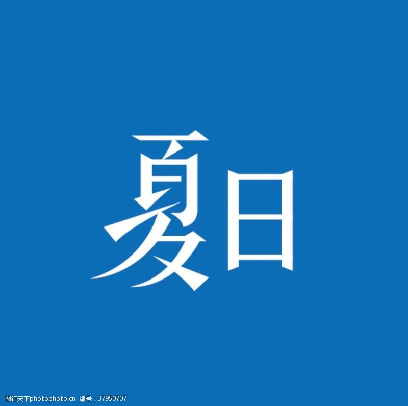 艺术字夏日字体