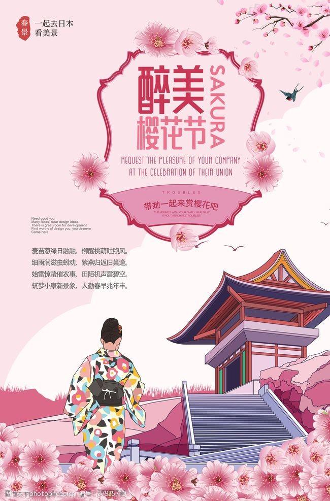 粉红色樱花樱桃浪漫樱花节