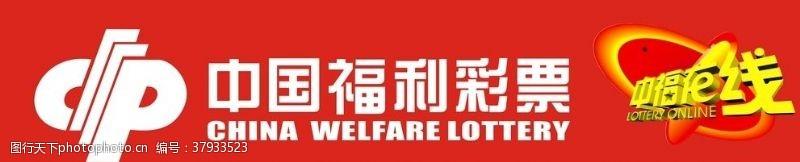 门头中国福利彩票