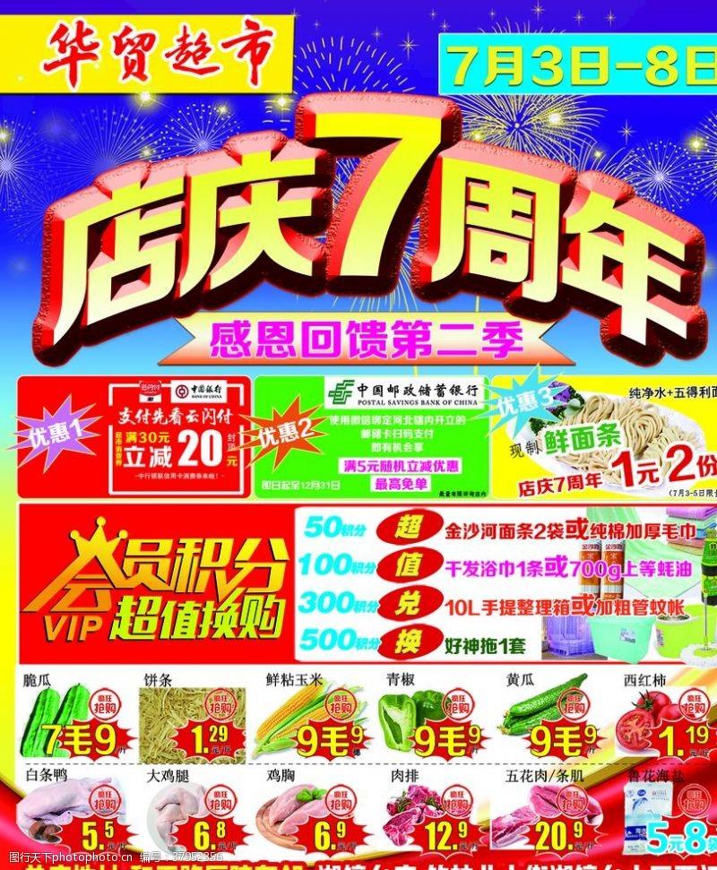 廣告設計周年店慶第二季