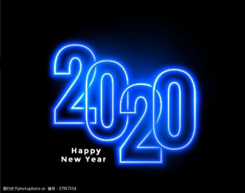 紫色2020霓虹灯效字体
