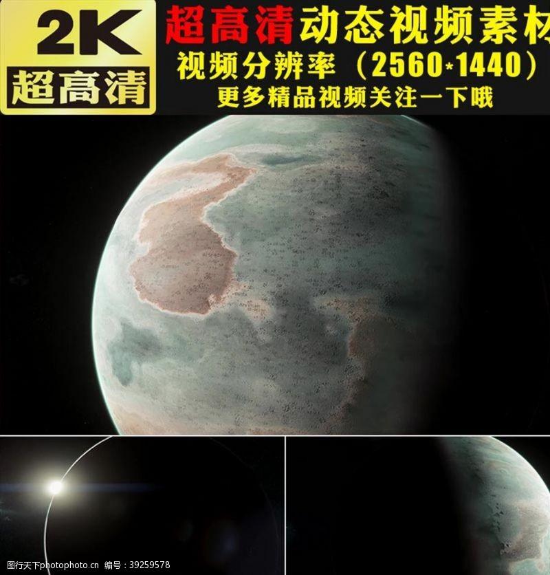 日食2K星球特写宇宙太空科技视频