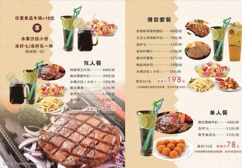 美食文化菜单海报