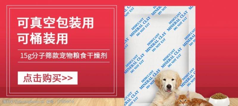 电商淘宝干燥剂详情关联海报