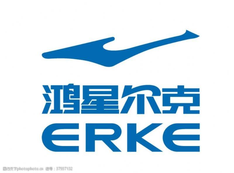 福建省鸿星尔克ERKE标志
