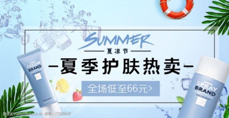面膜海报化妆品banner