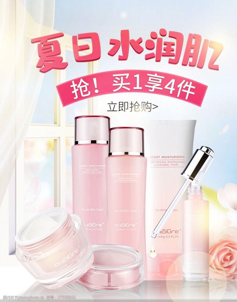 面膜海报化妆品海报