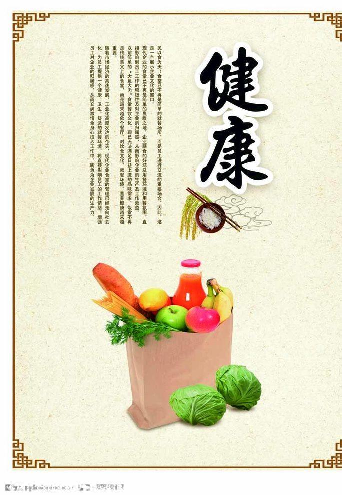 水果厂健康饮食文明餐厅