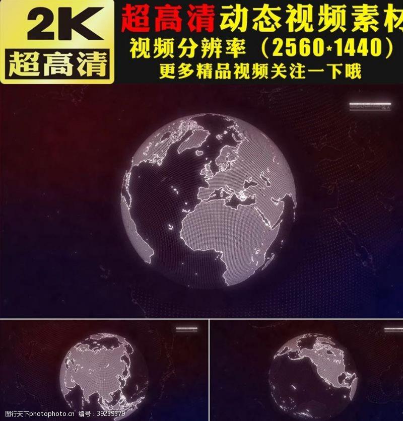 科技互联网点线粒子地球视频素材