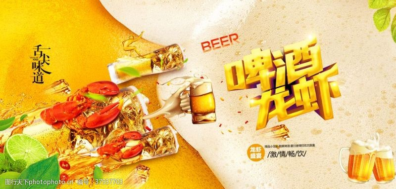 美食文化啤酒龙虾