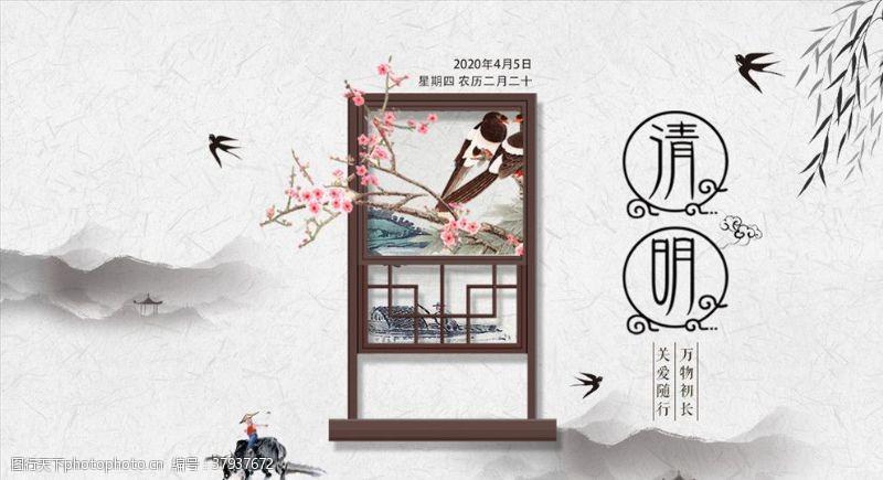 清明节海报广告