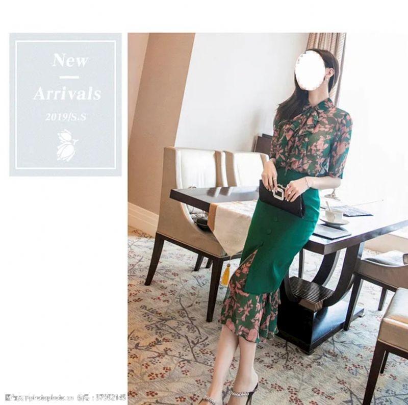 女装设计时髦套装裙子