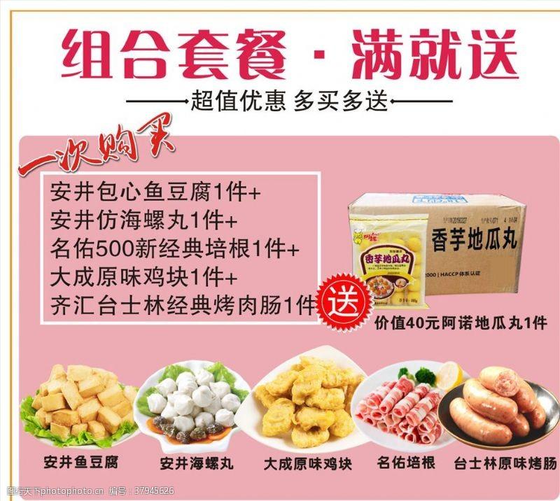 活动时间食品组合套餐满就送活动海报展板