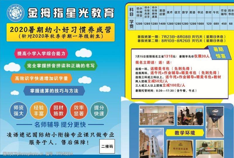 暑假輔導班宣傳單海報
