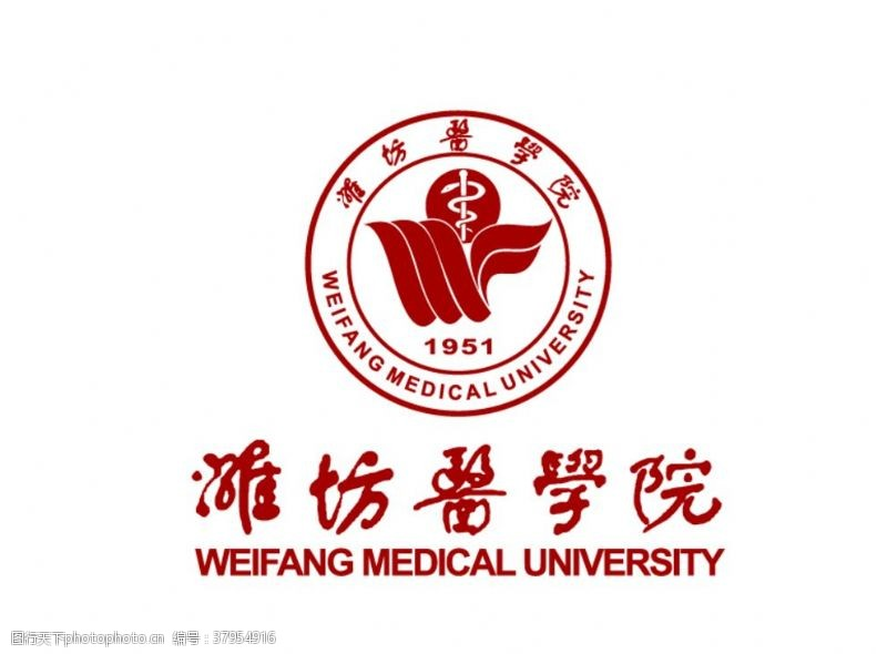 medical潍坊医学院WFMC校徽标志