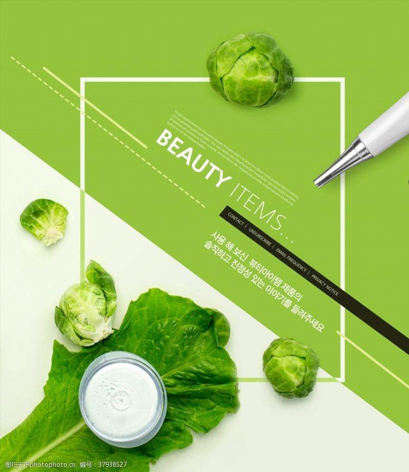 面膜海报小清新化妆品海报