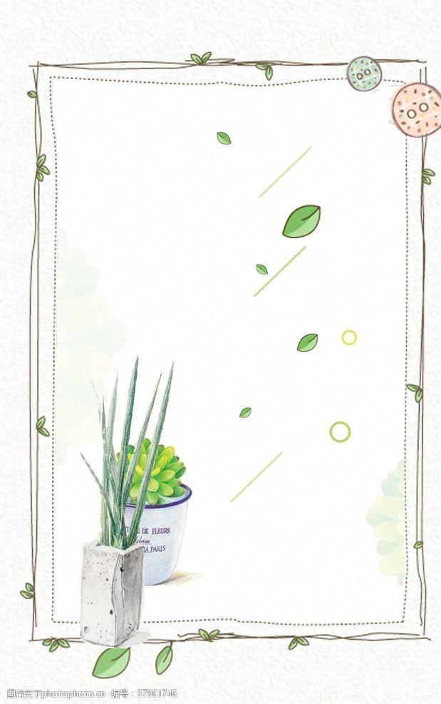 小清新绿植边框海报