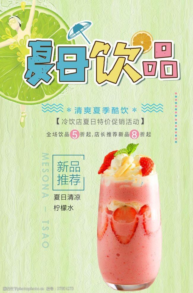 饮料夏日饮品海报