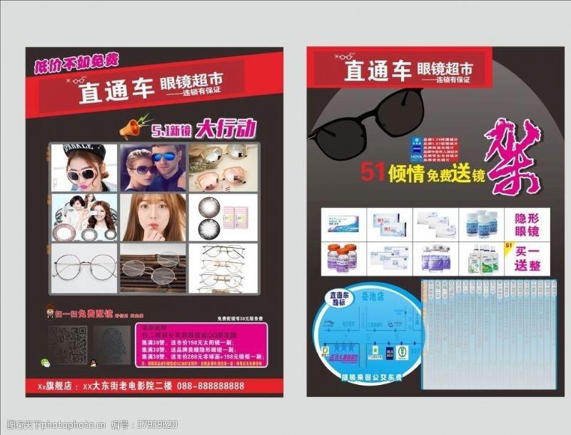 时尚眼镜眼镜宣传单