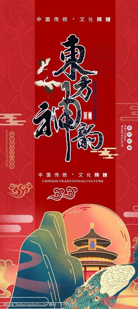 展架中国风大气国潮文化宣传手机海报