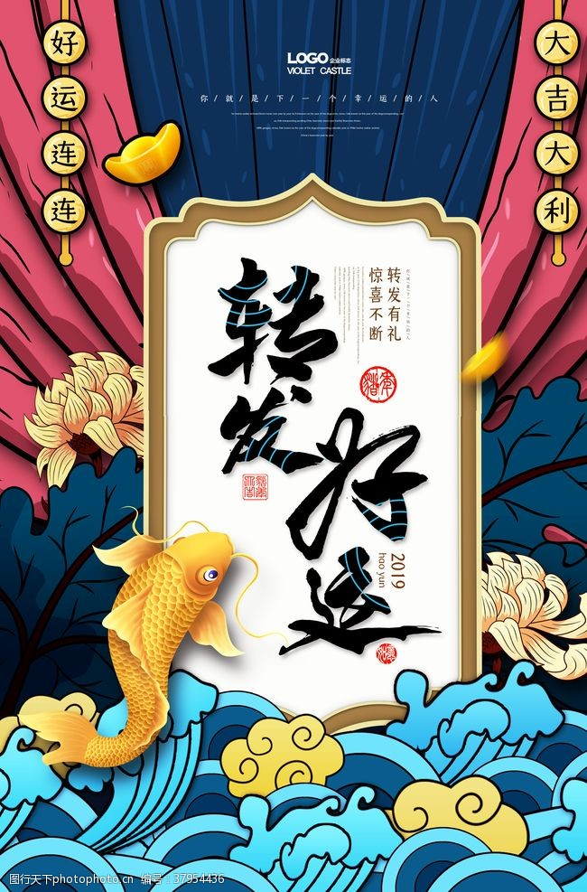 展架中国风国潮转发好运海报