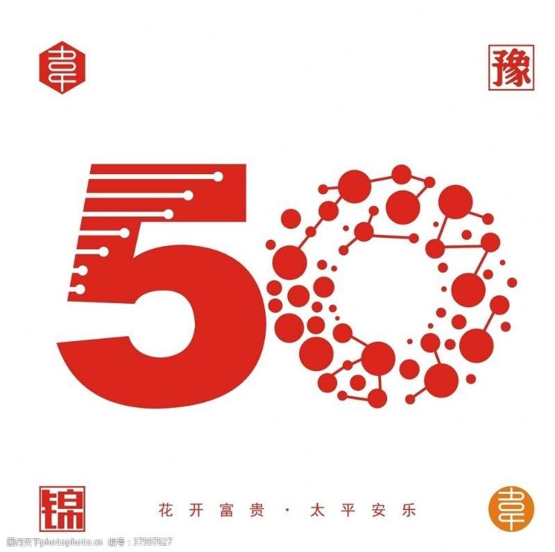 50周年数字
