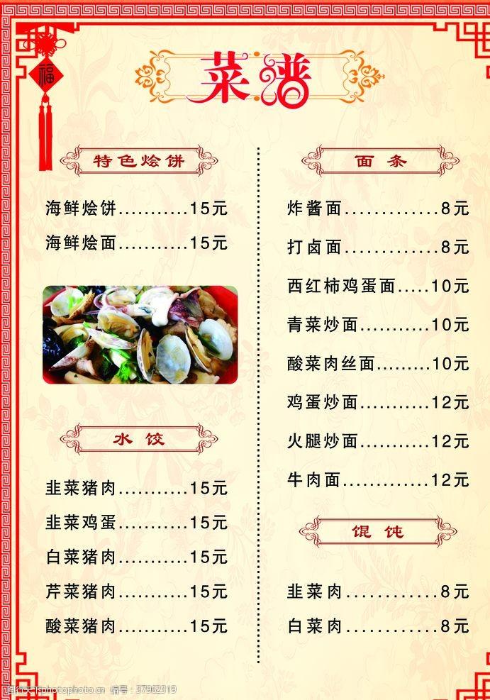 烩饼菜单复古菜谱高档