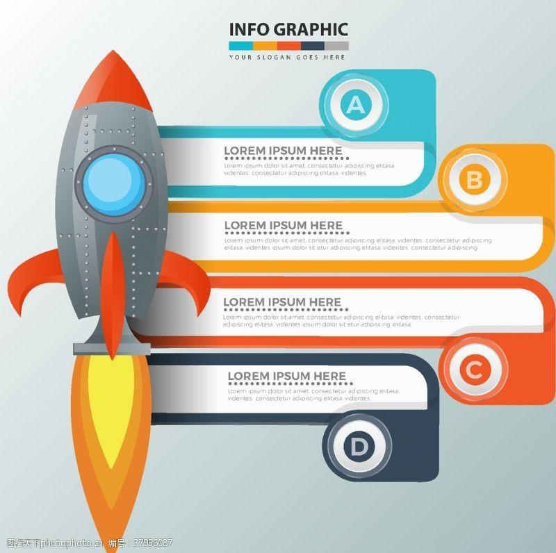抽象底纹火箭-信息图表矢量图形设计素材