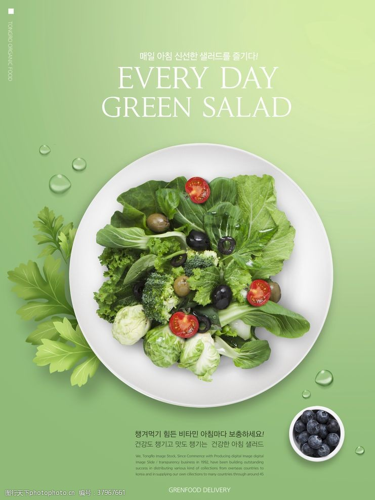 营养健康饮食