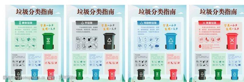 企业标准垃圾分类指南
