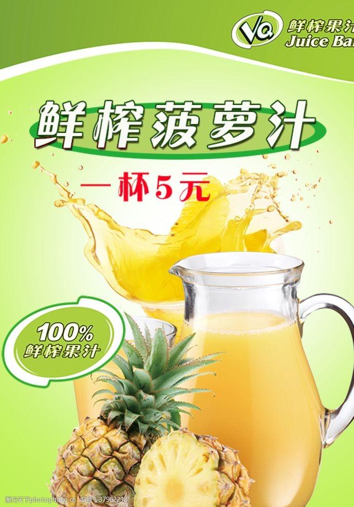 营养鲜榨果汁
