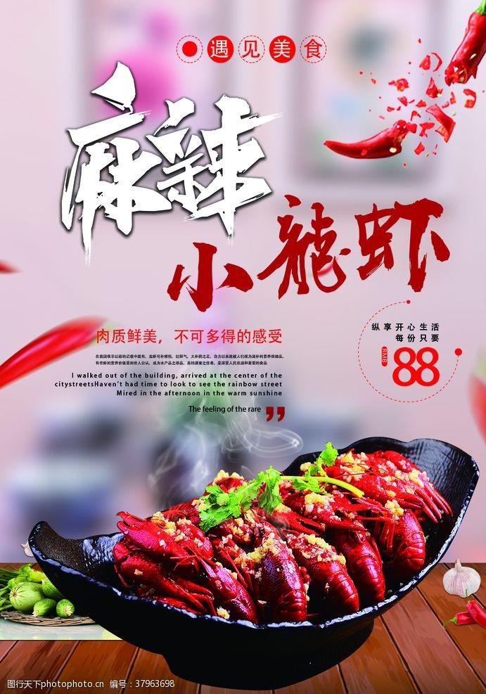 美食文化小龙虾