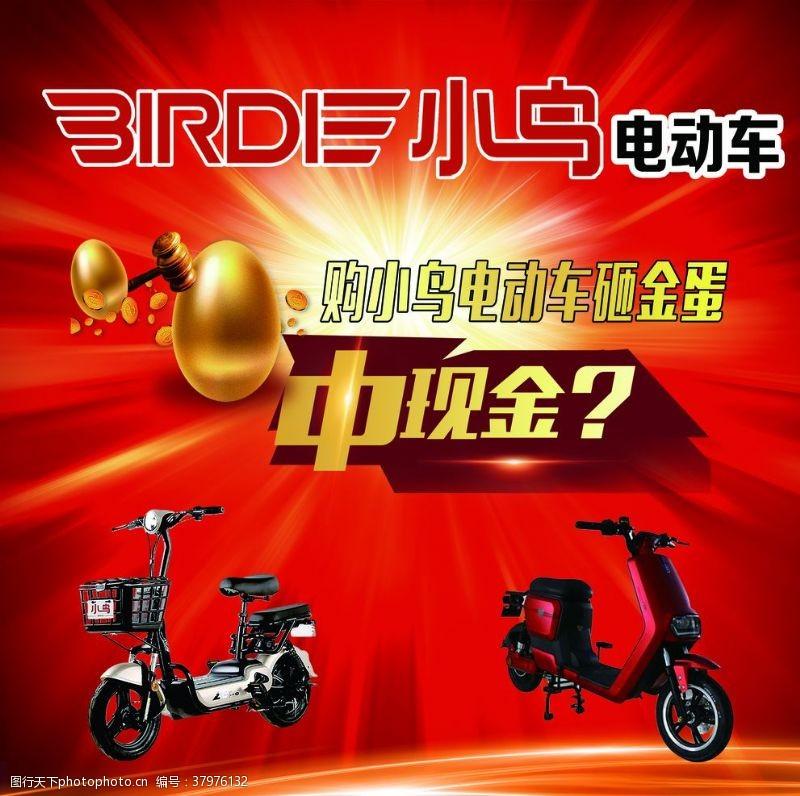 小鸟电动车设计