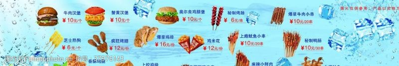 冷色系夏游泳池小吃汉堡炸串烤串价格表