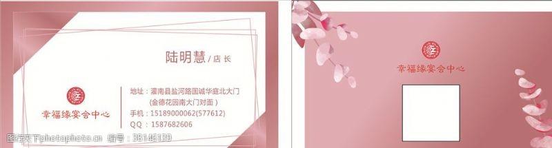 清新花纹幸福缘大酒店名片