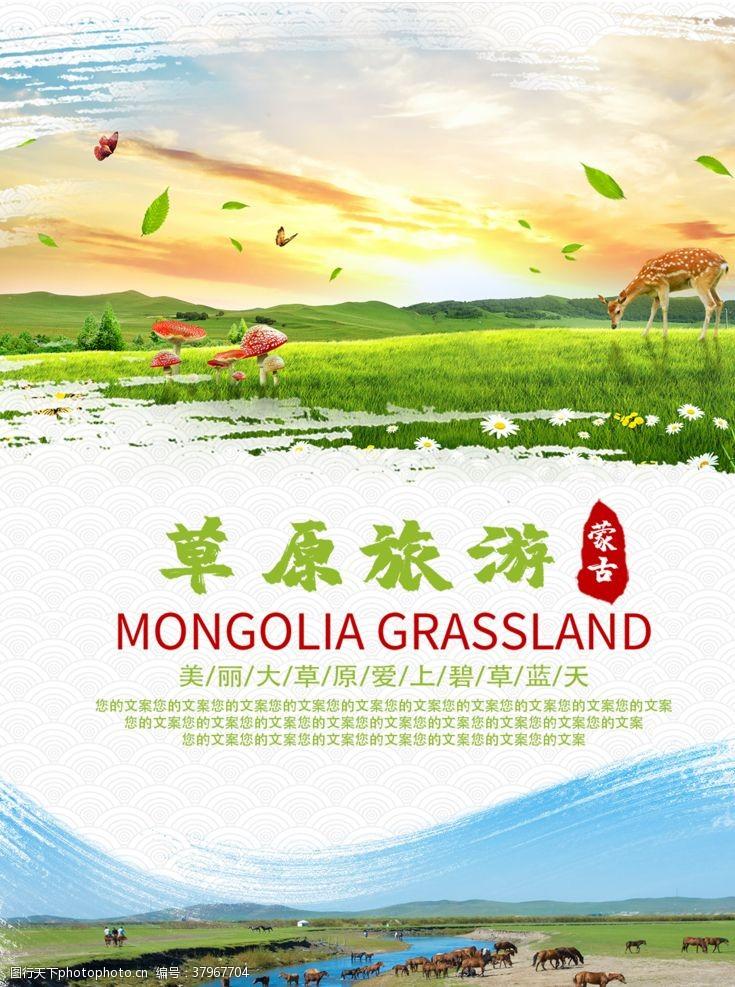 樱花草原旅游海报