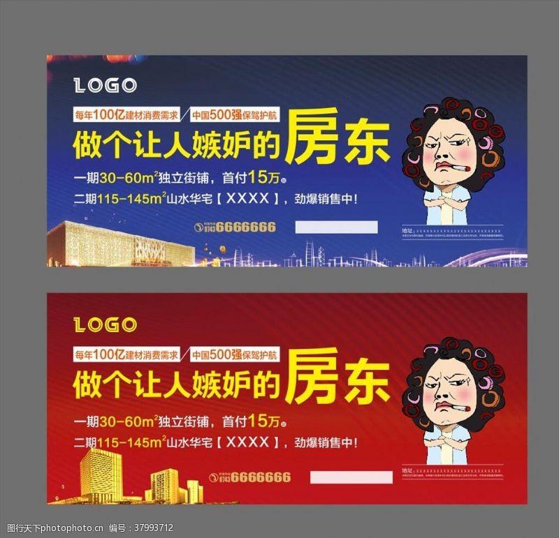 商业广告房地产楼盘招商广告