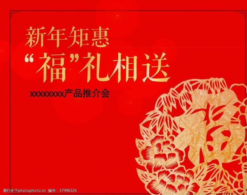 春节舞台背景福字