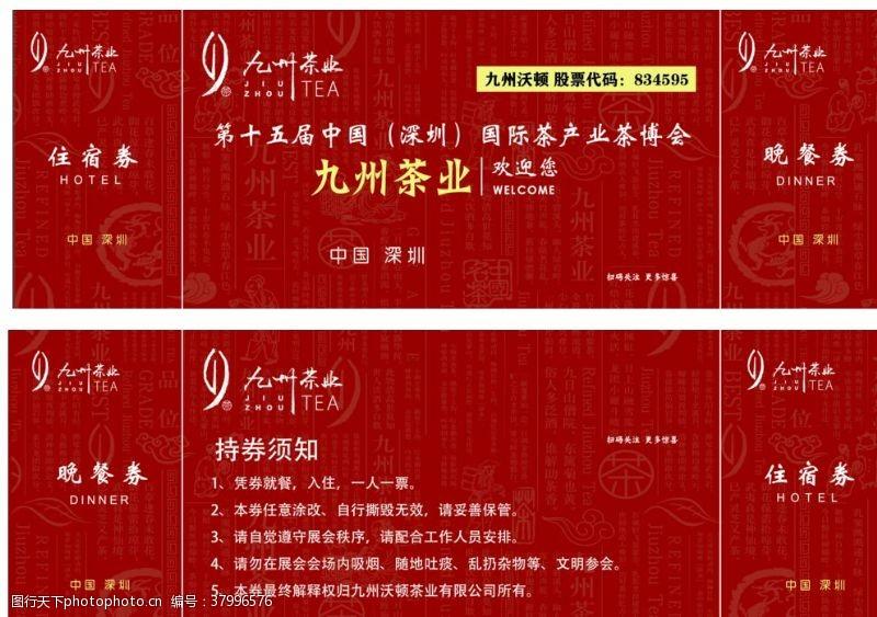 茶叶标志红色九州茶业餐券模版