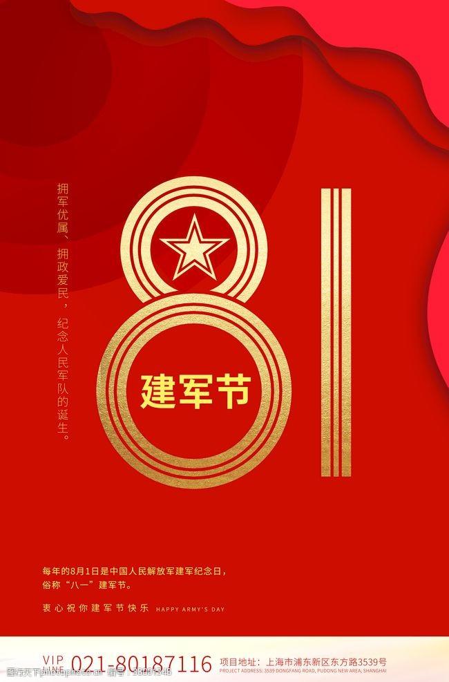 红色建军节