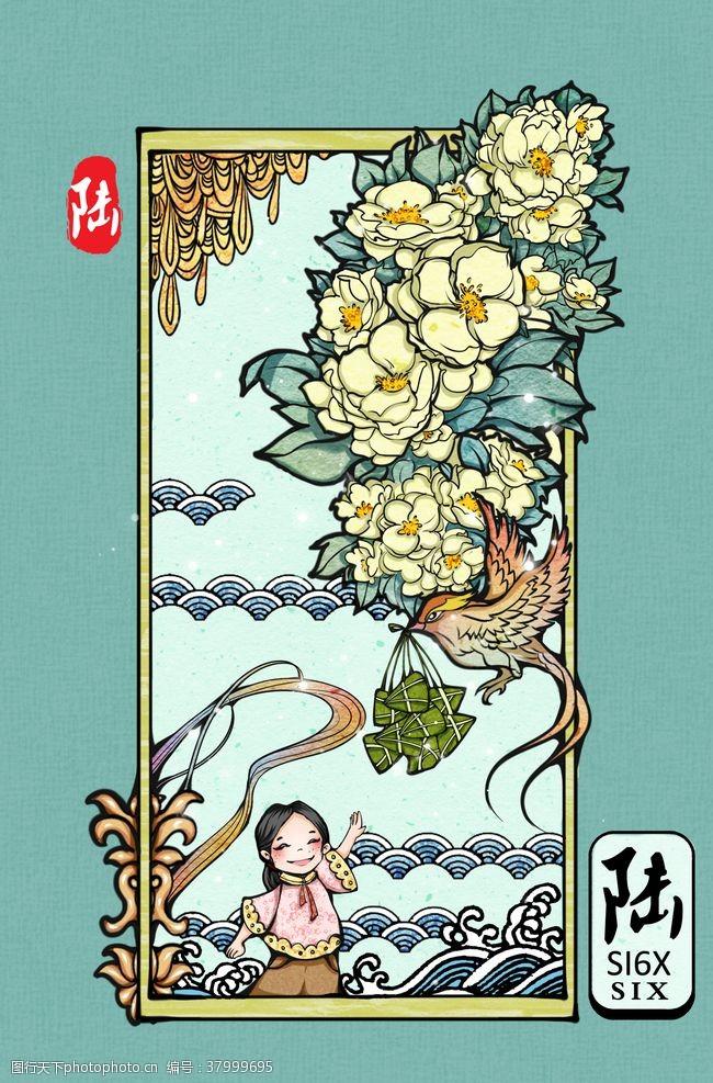背景素材六月份日历牌封面插画卡通素材
