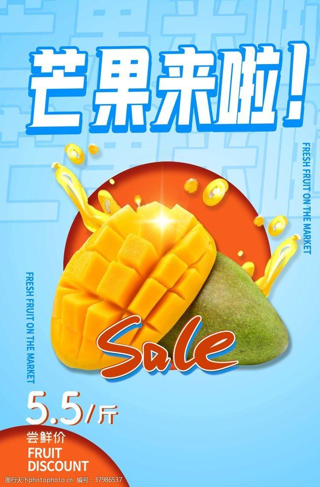 蔬果海报芒果