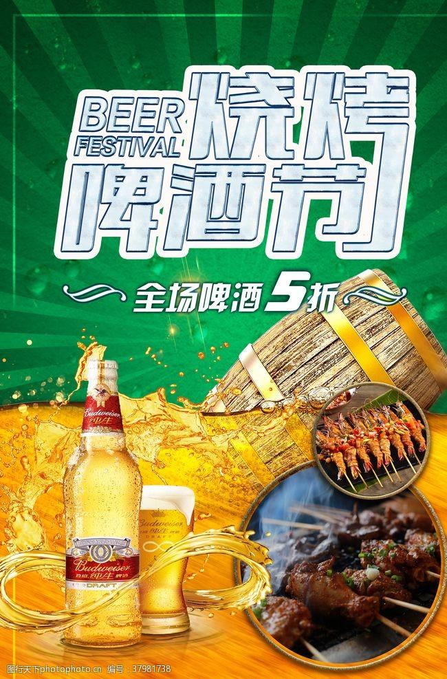 激情啤酒节