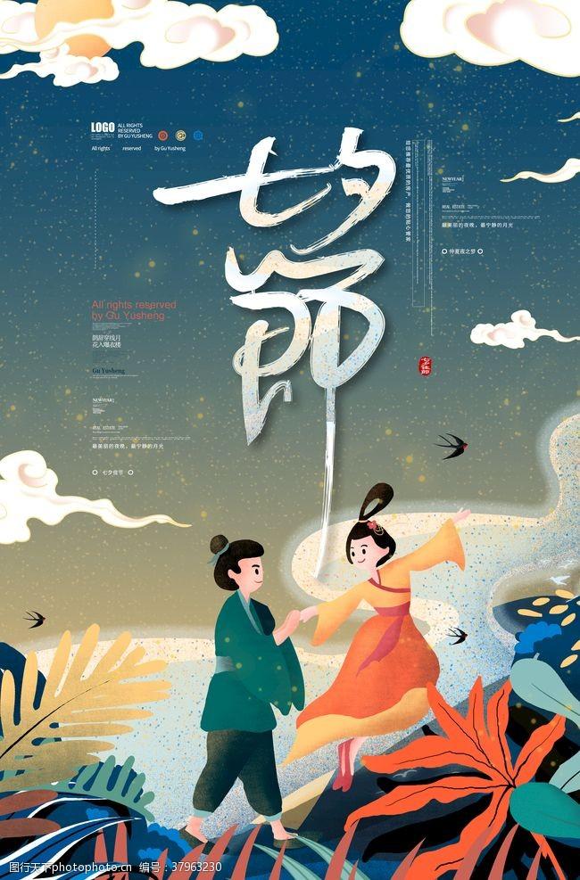 七夕海报背景七夕节