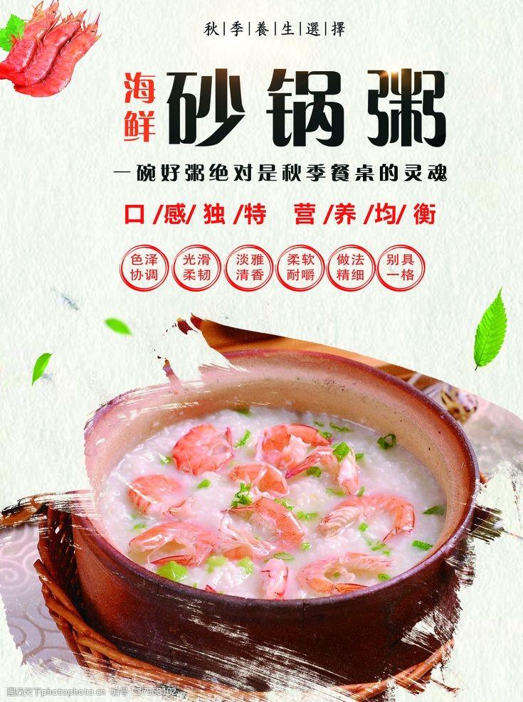营养砂锅粥