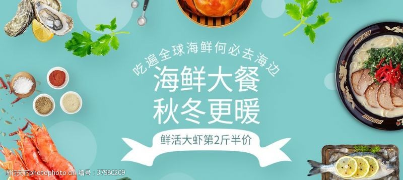 蔬果海报生鲜展板