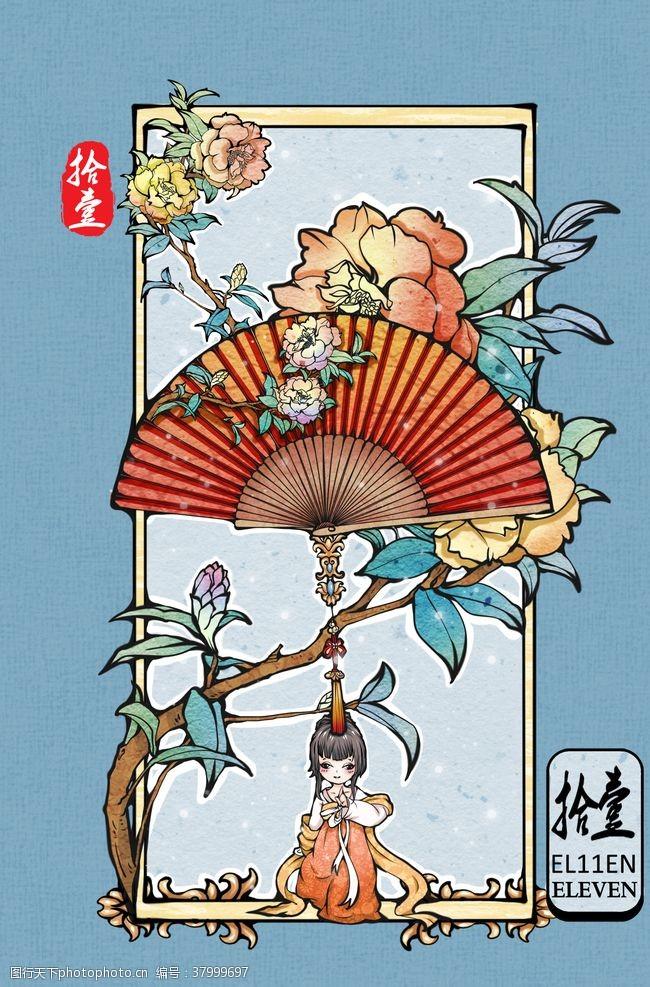 背景素材十一月份日历牌封面插画卡通素材