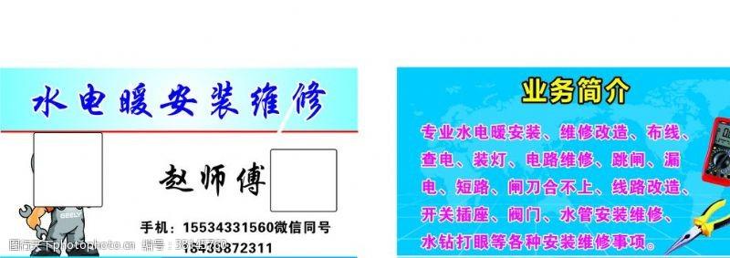 水电安装水电暖维修名片