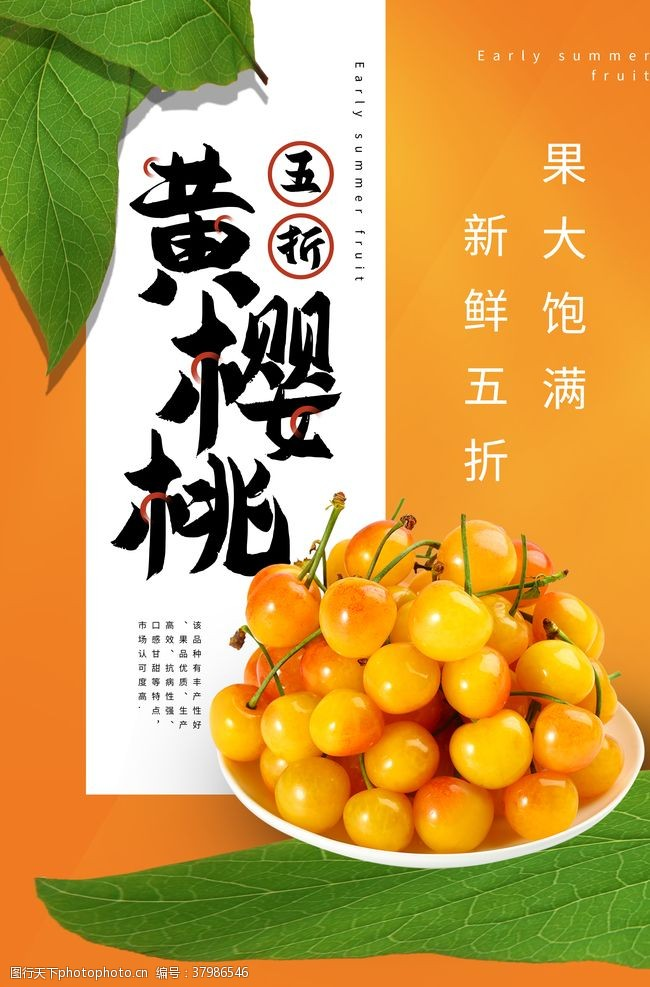 水果口味樱桃